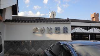 アサヒ温泉 (下郡店)