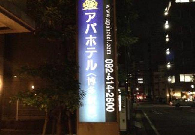 アパホテル<博多駅前> 写真