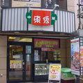 写真:中華東秀 浅草店