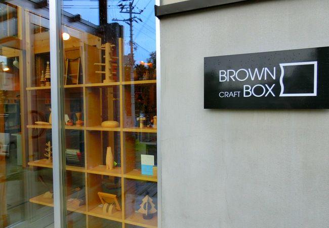 ブラウンボックス