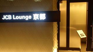 常に混み合う京都駅の中でほっと一息付ける貴重な場所です。