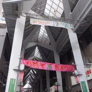 神戸駅から続いている商店街です。
