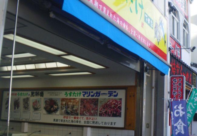 うすたけ (下田駅前店)