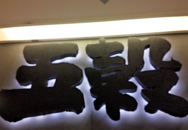 ノクティの和食屋さん