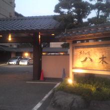 あわら温泉 ホテル八木