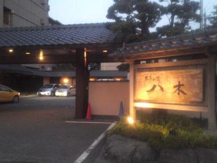 あわら温泉 ホテル八木 写真