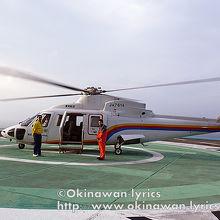 御蔵島ヘリポート