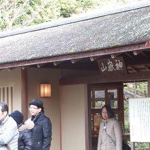 神嶽山神苑