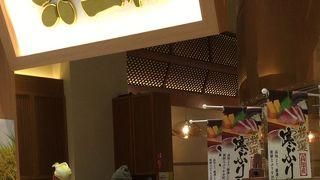 五穀 イオンモール福岡店