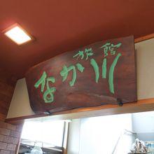 昔旅館だったころの看板 相田みつを作