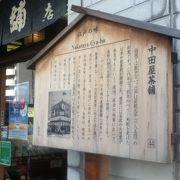 安政元年創業のお茶の老舗