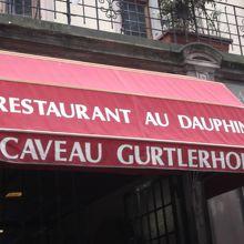 レストラン ガトラーホフ