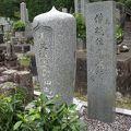 写真:純信の墓所