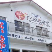 食べやすい沖縄そば