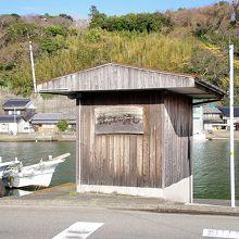 浜崎側の待合室です。