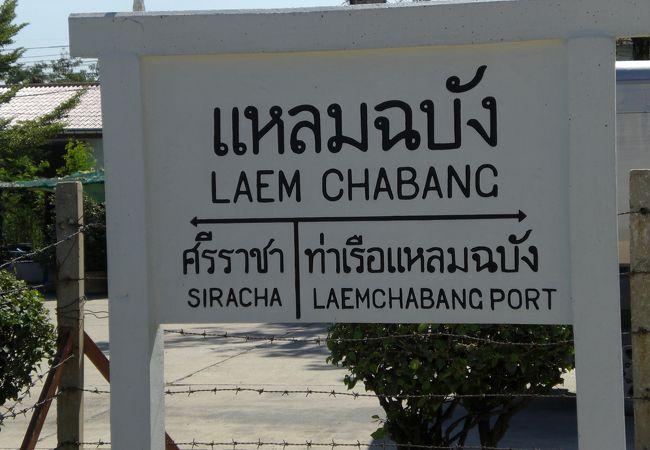 レムチャバン駅