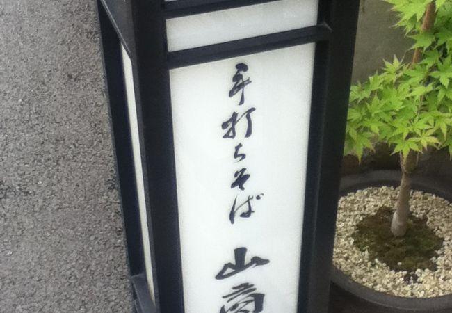早稲田通り近くの蕎麦屋さん