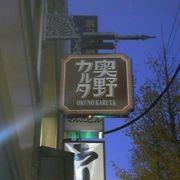 珍しいカルタの専門店