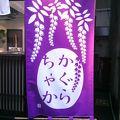 写真:かぐらちゃかプチ 浅草店