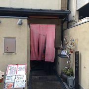 京都らしいお肉の専門店です。