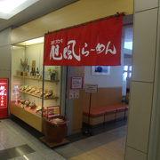空港内店舗としては比較的リーズナブルに頂けます