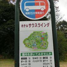 園内周遊バスのバス停