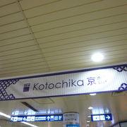 京都市営地下鉄利用の際に便利