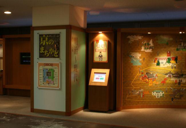 京のまちづくりの展示があります。