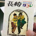 写真:長崎菓房販売