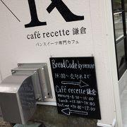 長谷のおしゃれなカフェとパン屋さん