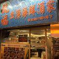 写真:龍福漁港海鮮酒家