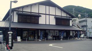 島の観光情報センター