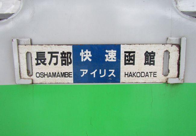 快速アイリス (JR北海道)