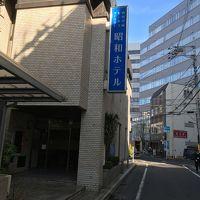 昭和ホテル(立川) 写真