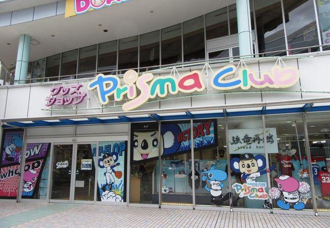 プリズマクラブ