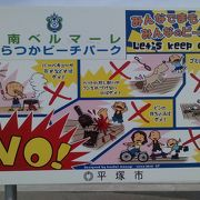 JR平塚駅から歩くと20分掛かります