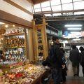 写真:塚本みやげ店