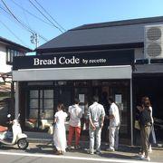 併設のパン屋