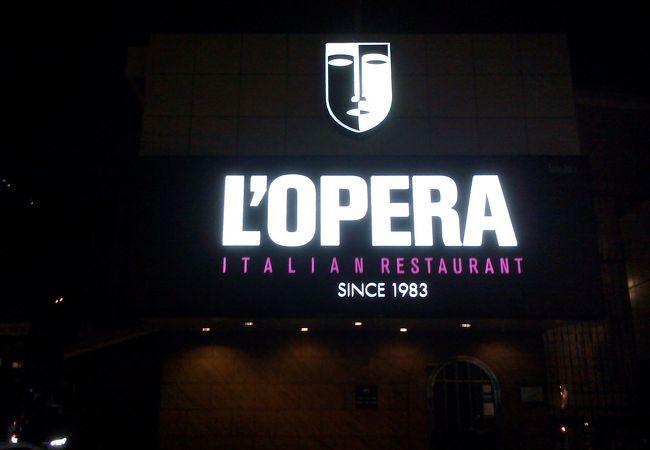超老舗のイタリア料理店です