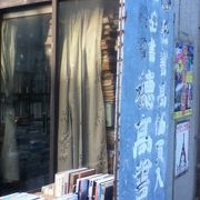 阿佐ヶ谷駅東側の山岳専門古書店