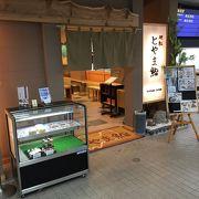 空港内の寿司屋ですが