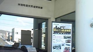 本別町歴史民俗資料館