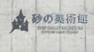 想像以上の砂の芸術