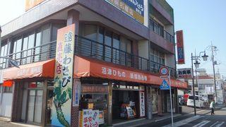 満州屋名産店