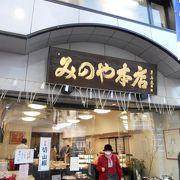 シュウマイ饅頭で有名なお店です