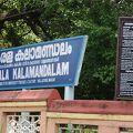 写真:Kerala Kalamandalam