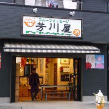 小規模ながら明るい店