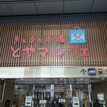 富山駅隣接のマルシェ