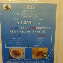 朝食は1300円