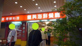 高雄の港近くで海鮮料理の食べられるお店です